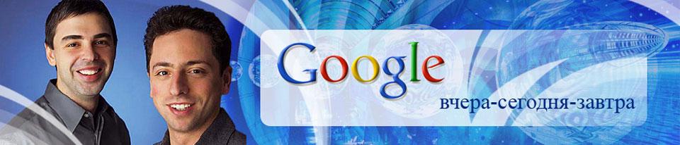 Все про Google